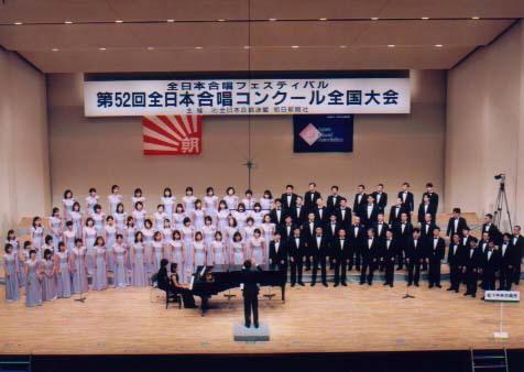 全日本 合唱 連盟
